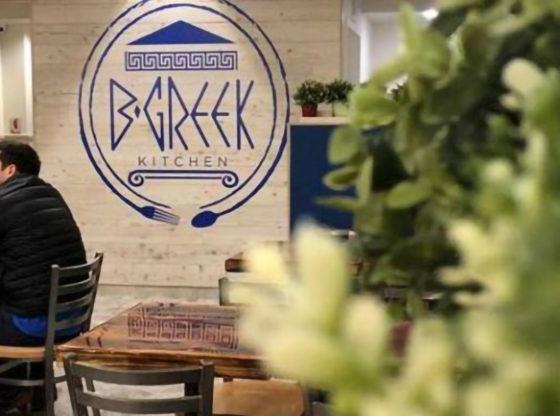 B Greek Kitchen on Merrick Road